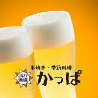 JAZZ酒場 かっぱ 店内禁煙|大人の社交場