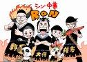 シン中華 RON(旧中華と炭焼き RON)