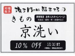 招福服洗!きもの・京洗いお手入れキャンペーン 10%OFF