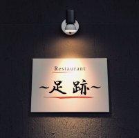 Restaurant 足跡