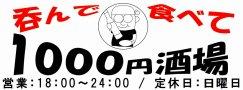 1000円酒場