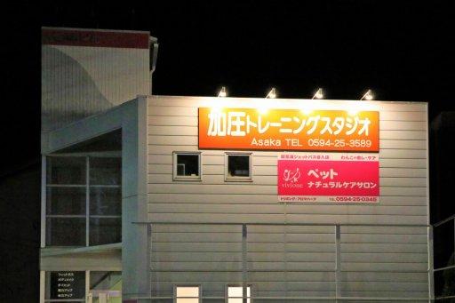 加圧トレーニングスタジオ Asakaの画像
