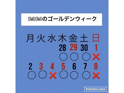 OmuOmiのゴールデンウィーク!