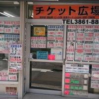 金券ショップ チケット広場 (台東区)