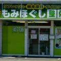 もみほぐし整体院 函館店