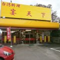 台湾料理宴天下矢板店