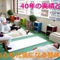 渋谷整体|川井筋系帯療法 東京治療センター