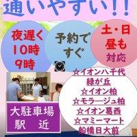船橋日大前の整骨院【交通事故対応】坪井マミーマート2階