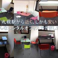 札幌レンタルオフィス BIZNIXオフィススペース