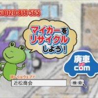 関市で廃車の事なら廃車ドットコムへ! 関市無料引取のお知らせ