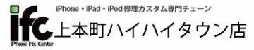 iPhone修理のiFC上本町店
