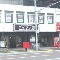 リサイクルショップ+アンティークショップ アイラン図 豊平店