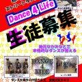 Dance4Life ダンスフォーライフ