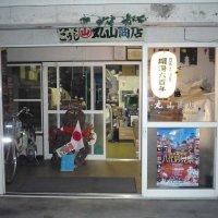 日奈久みそ 丸山商店