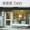 美容室Easy