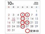 10月の営業日お知らせ!