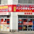 ハンコ卸売りセンター中津店