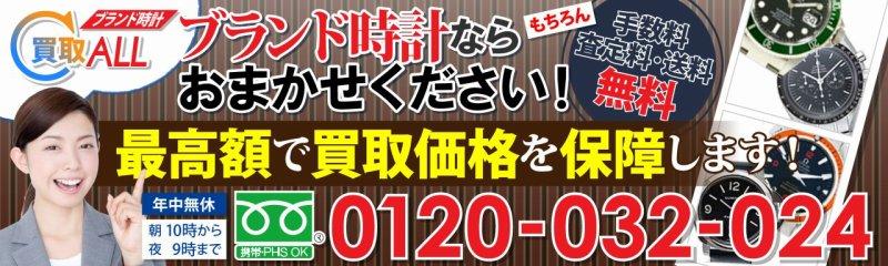 ロレックス 一番高く売れる 出張買取最短30分【0120-032-024】