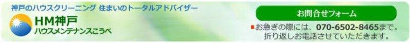 HM神戸(消臭施工、空気触媒セルフィール、カーフィール施工)