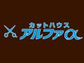1000円カット 宇都宮 カットハウス アルファ
