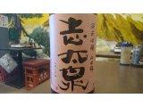 静岡産日本酒「志太泉 純米吟醸 入魂山田錦」を特別入荷しました!
