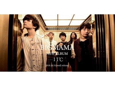 BIGMAMA/Major 1st Album「-11℃」発売&リリースツアー決定。