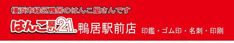 横浜市緑区-JR横浜線沿線のはんこ屋さん21鴨居駅前店