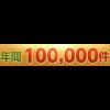 年間10万件の実績