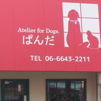 Atelier for Dogs.ぱんだ(アトリエフォードッグズパンダ)