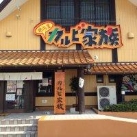 カルビ家族 久山店
