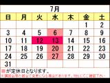 ※7月定休日のお知らせ※