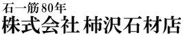 株式会社 柿沢石材店