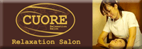 Relaxation Salon CUORE(クオーレ)
