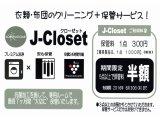 春の訪れを告げる、クリーニング+保管サービス 《J-closet》 受付開始!