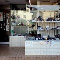 かづさや商店 / かづさや質店