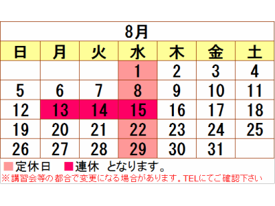 ※8月定休日・夏休みのお知らせ※