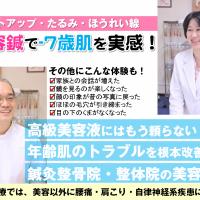 中野・高円寺の太極堂鍼灸整骨院&整体院