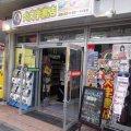 大文字書店