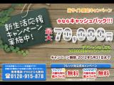 キャッシュバック最大8万円!フレッツ光に申し込もう!