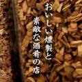 燻製バル68(ろっぱち)