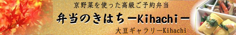 京野菜の高級予約弁当 大豆ギャラリーKihachi  弁当のきはち 守口市 宅配弁当