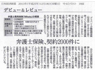 「Mikata」契約数2000件を突破しました!!