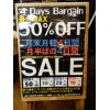 4DaysBargain開催中 #籠原 #リサイクルショップ #出張買取 #実家の片付け #遺品整理