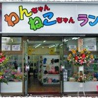 わんちゃんねこちゃんランド 川崎店