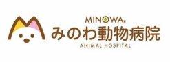 みのわ動物病院