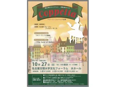 定期公演2019  10月27日 土    オーケストラ で 『コッペリア』  全幕 上演