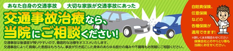 交通事故 病院 新横浜駅から徒歩5分 お悩みなら ハートホーム整骨院