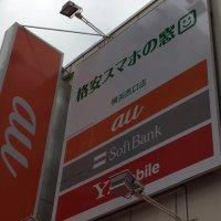 格安スマホの窓口横浜西口店