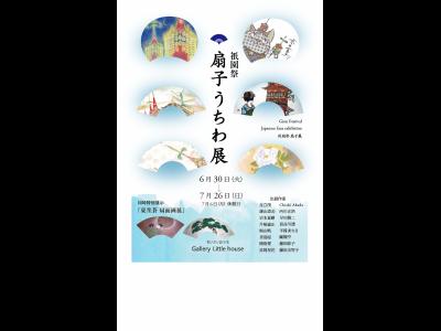 6/30(火)~7/26(日)祇園祭 扇子うちわ展