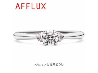 ゆびわ言葉:となりどうし cherry(チェリー)婚約指輪
